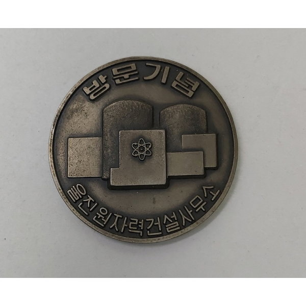 울진원자력건설사무소 방문기념 메달 (4069)