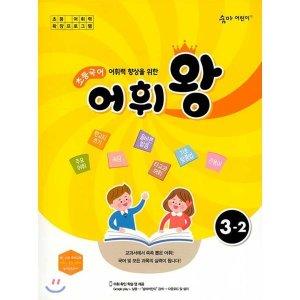 초등국어 어휘왕 3-2 (2020년) : 어휘력 향상을 위한  이룸이앤비