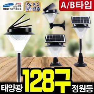 태양광 128구 정원등 문주등 전등 태양열 LED가로등