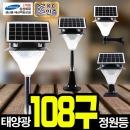 태양광 108구 정원등 실외등 태양열 가로등 인테리어