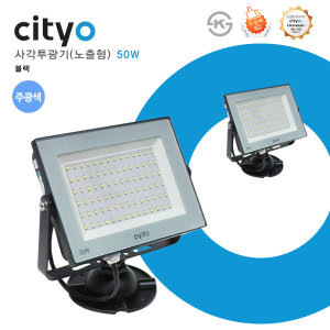 cityo 사각투광기 노출형 블랙 50W 주광색(6500K)