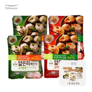 얇은피만두 혼합 8봉 (고기4개+김치4개)+증정