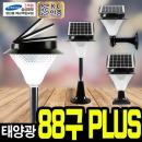 태양광 88구PLUS 정원등 태양열 LED 조명등 실외등