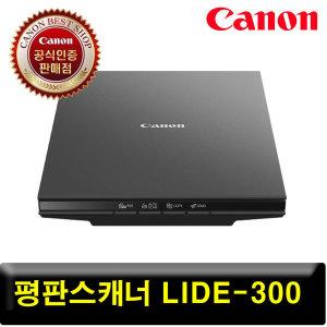 캐논 LIDE-300 평판형스캐너 캐논정품 CY