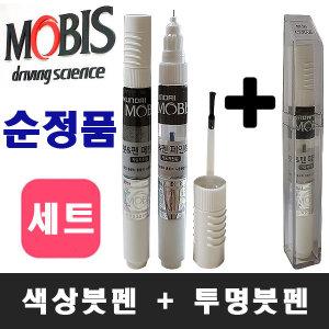 정품 더뉴그랜져 블랙포레스트 MB9 페인트 붓펜+투명