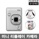 미니 리플레이 카메라+사은품/폴라로이드카메라 +필름W