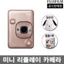 미니 리플레이 카메라+사은품/폴라로이드카메라 +필름G