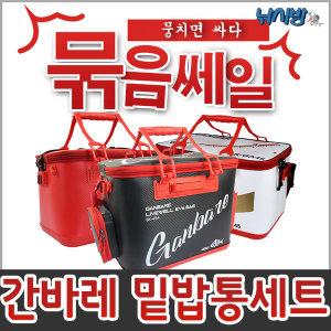 낚시방 밑밥통+살림통 키퍼세트/올 뉴 간바레 밑밥통