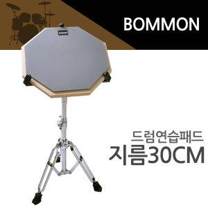 드럼패드 다리포함 지름30cm 드럼연습 드럼용품