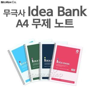 무극사 IDEA BANK A4 스프링 무제 노트