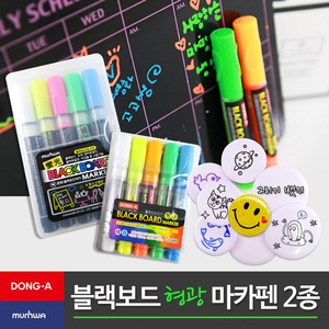 동아 블랙보드마카 5색세트/형광마카펜/화이트보드펜