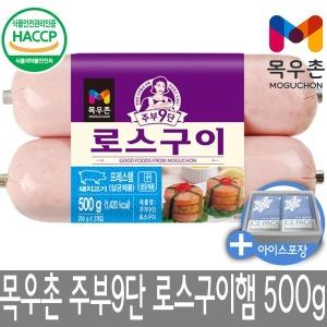 주부9단 로스구이햄 500g /꼬치/바베큐/햄/캠핑