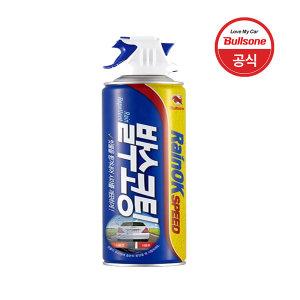 New_RainOK Speed 380ml 발수코팅