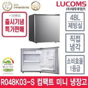 대우루컴즈 R048K03-S 48L 소형 미니 냉장고