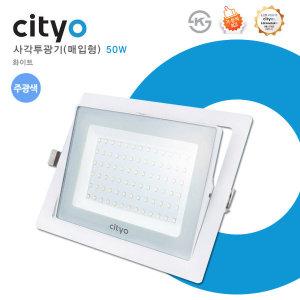 cityo 사각투광기 매입형 화이트 50W 주광색(6500K)