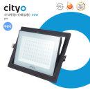 cityo 사각투광기 매입형 블랙 50W 주광색(6500K)