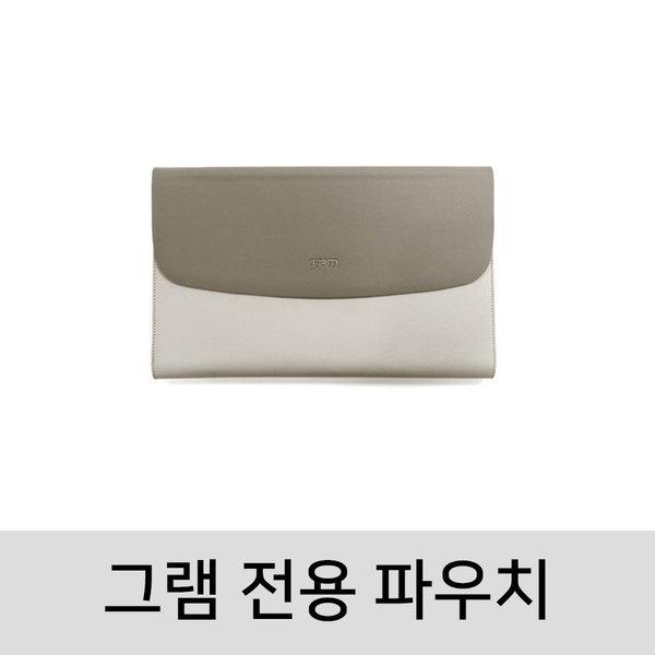 LG 그램 전용 파우치