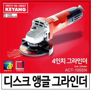 계양 디스크 앵글 그라인더 4인치 ACT-100SN 정품