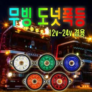 차량용 LED 도넛차폭등 12v 24v 윙바디 화물차 사이드