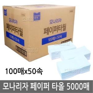 핸드타올 5000매/페이퍼타올/화장실/휴지/티슈/서비스