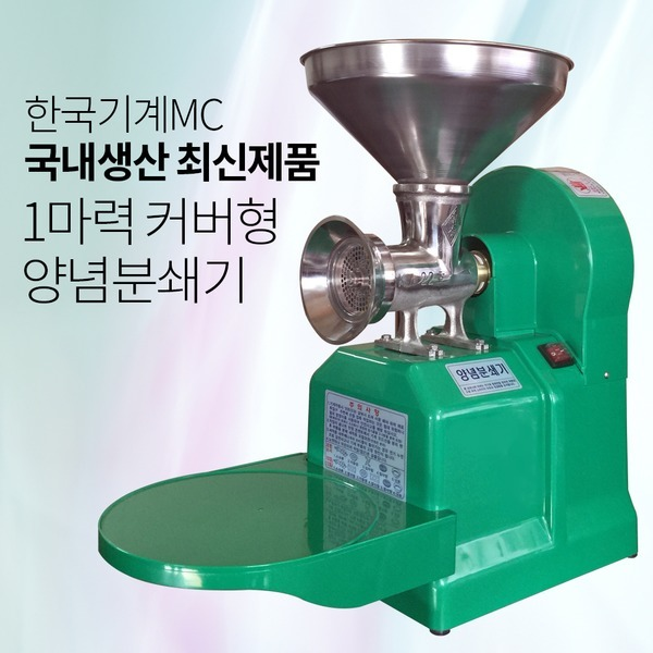 1마력 커버형 고추분쇄기 고추가는기계 고추믹서기