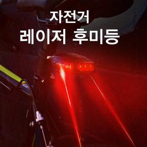 자전거 LED 라이트 가이드 레이저 미등 후미등 전조등