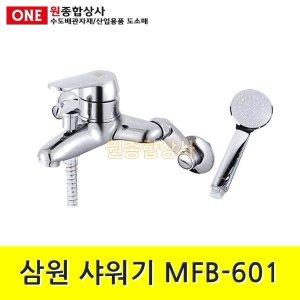 삼원 샤워기 MFB-601