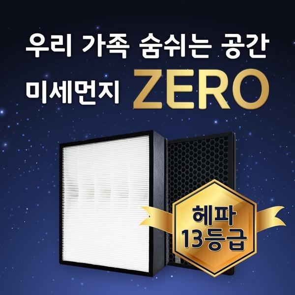 삼성 공기청정기 필터 전제품 모음전 헤파 13 등급