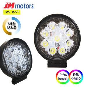 LED 써치라이트 JMS-MR27S 작업등 후진등 서치등