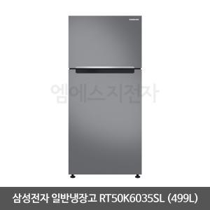 RT50K6035SL 삼성 일반냉장고 무료배송 499리터
