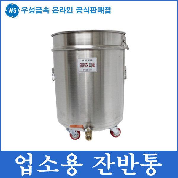우성금속 업소용 스텐 음식물 잔반통 쓰레기통