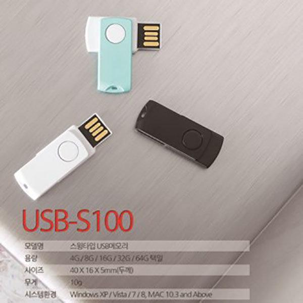 USB메모리 하우디 S100 32GB 도매 인쇄 판촉 1026860