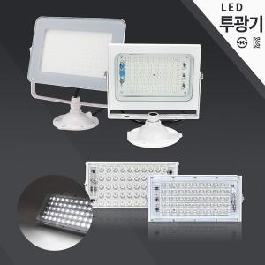 LED투광기/LED다운라이트/LED매입등/LED전구/LED조명