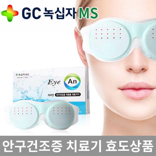 아이안 안구건조증 치료기 눈마사지/눈건강/인공눈물
