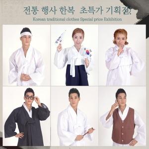 행사 전통한복 농민복 남녀민복 두루마기 유관순 한복