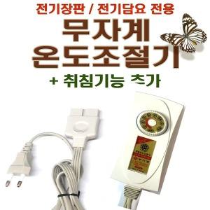 무자계4구/전기담 요 온도조절기/삼양 곰표 상아 한일