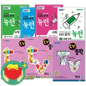 사은품) 2020 EBS 뉴런 TV 중학 국어 영어 수학 사회 과학 역사 중등 1 2 3 상 하