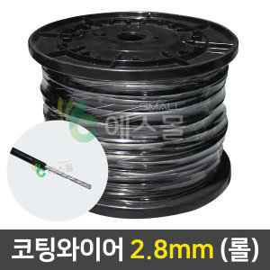 PA 코팅와이어 2.8mm-500m(롤) 와이어줄 로프 빨래줄