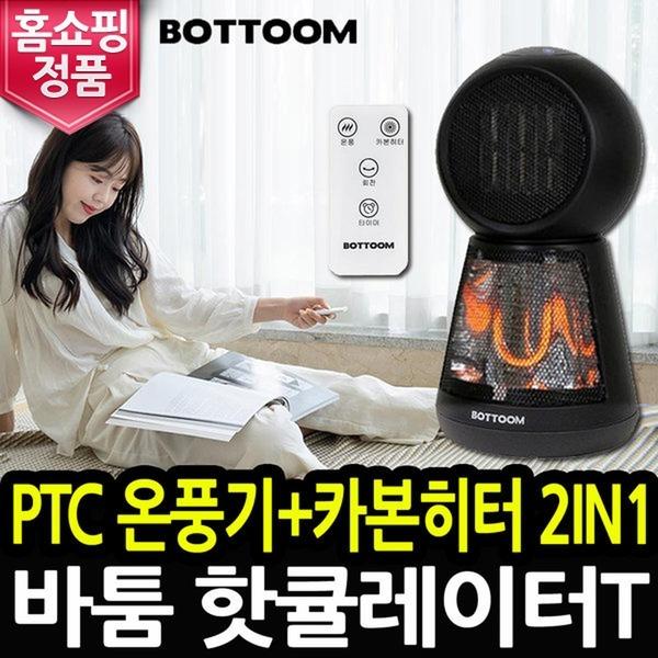 바툼 핫큘레이터T 블랙 전기 온풍기 전기 열풍기 히터
