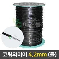 PE 코팅와이어 4.2mm-500m(롤) 와이어줄 로프 빨래줄