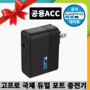 고프로 Supercharger / 국제 듀얼포트 충전기