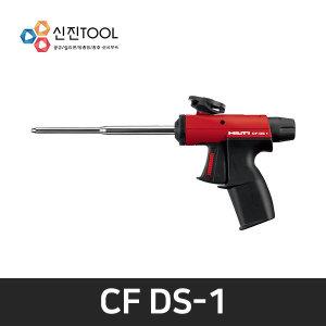 CF DS-1 디스펜서 건/고급형 폼건 우레탄폼건 CF-DS1