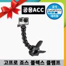 고프로 jaws-Flex clamp / 죠스클램프 / 집게마운트
