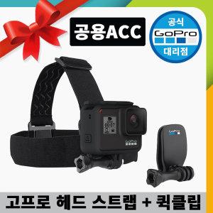 고프로 Head strap+Quickclip / 헤드스트랩+퀵클립