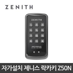 (빠른배송) 제니스 락커키 Z50N / 번호전용 / 블랙