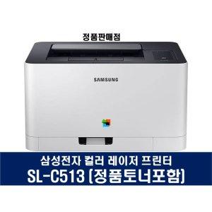 컬러 레이저프린터 SL-C513 토너포함