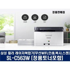 컬러 레이저 복합기(복사+스캔+인쇄) SL-C563W 무선