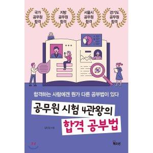 공무원 시험 4관왕의 합격 공부법  김민경