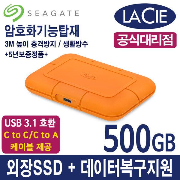 라씨 Rugged SSD USB-C 500GB 외장SSD +5년보증정품+