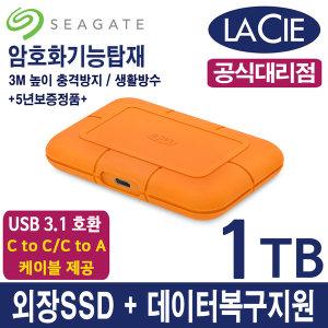 라씨 Rugged SSD USB-C 1TB 외장SSD +5년보증정품+